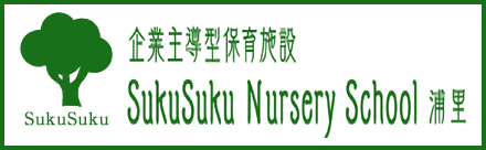 企業主導型保育施設 SukuSuku Nursery School
