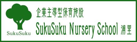 企業主導型保育施設 SukuSuku Nursery School