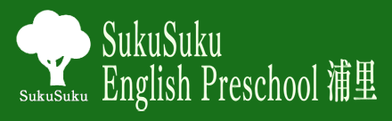 SukuSuku English Preschool 浦里