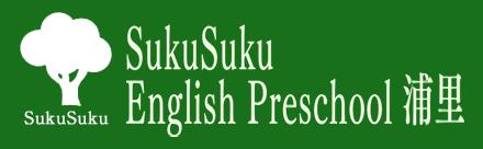 SukuSuku English Preschool 浦里